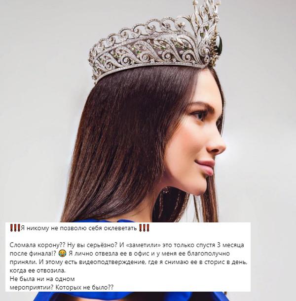 """Лишенная титула """"Мисс Москва-2018"""" Алеся Семеренко ответила на заявления о сломанной короне (2 фото)"""