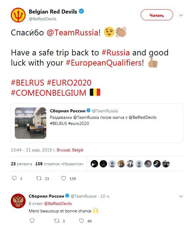 Сборная России навела идеальный порядок в раздевалке после поражения от Бельгии (2 скриншота)