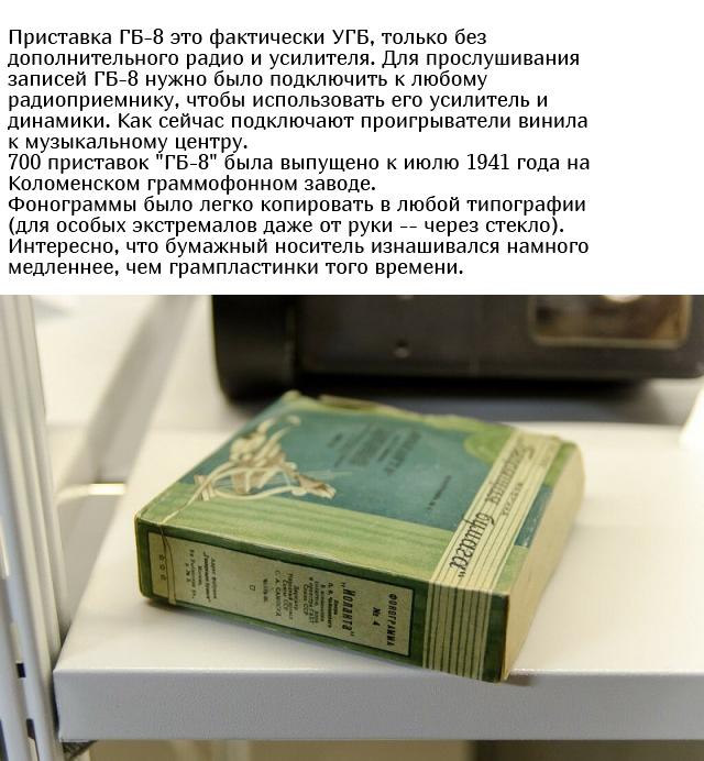 """""""Говорящая бумажная лента"""" времен СССР (8 фото)"""