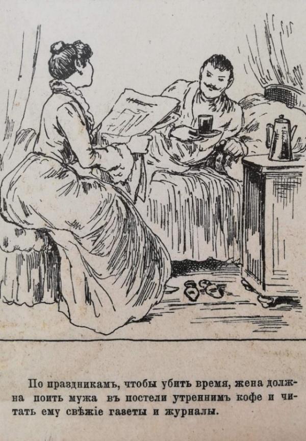 """Иллюстрации из журнала конца 19 века: """"Как должна вести себя хорошая жена"""" (9 фото)"""