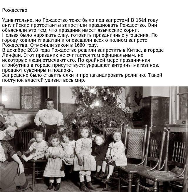 Вещи, которые были под запретом в прошлом (10 фото)