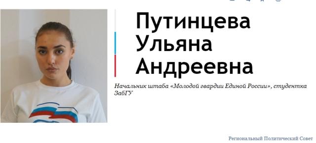 """Откровенные фото активистки """"Молодой гвардии"""" Ульяны Путинцевой (4 фото)"""