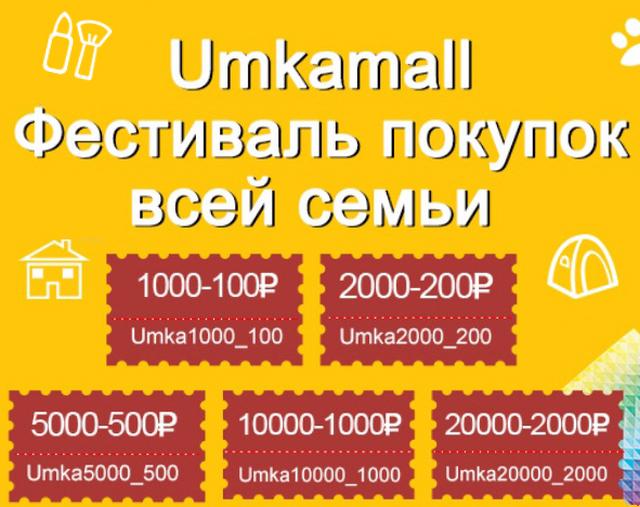 Супер-новости! Umka Mall дарит огромные скидки!