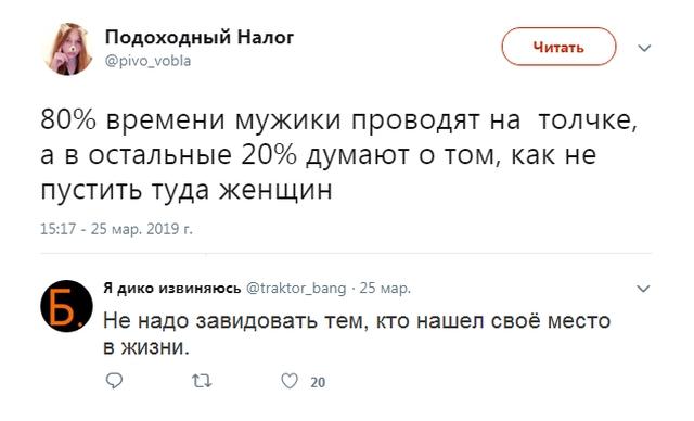 Комментарии и высказывания пользователей Twitter (21 скриншот)
