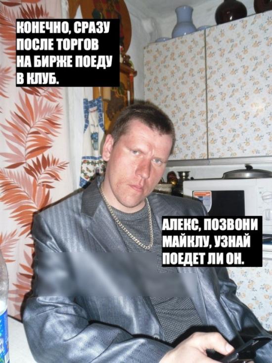 Русские трейдеры. Продолжение (10 фото)