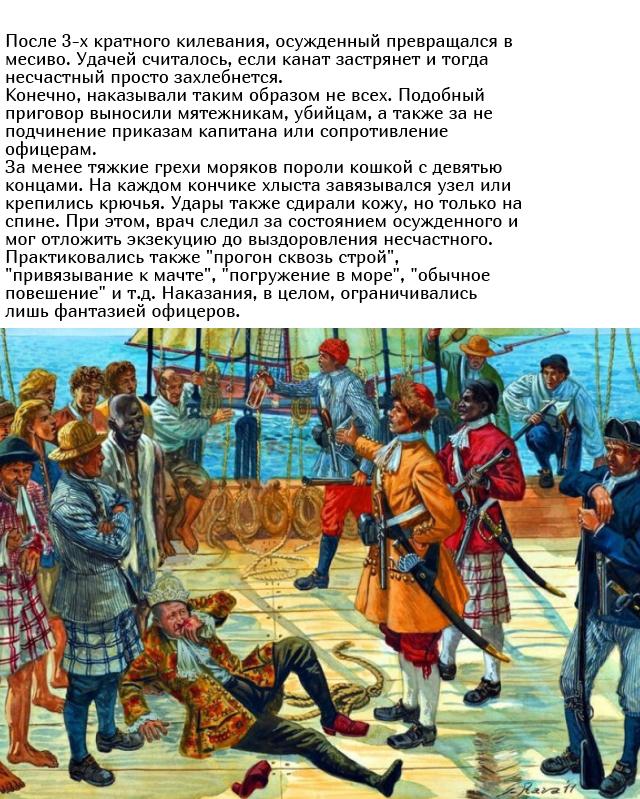 Протаскивание под килем, или как наказывали провинившихся пиратов и моряков (4 фото)