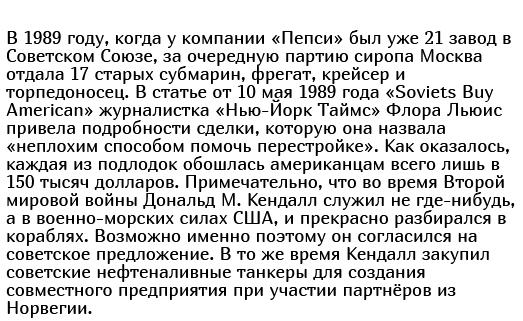 """Как Советский Союз обменял подводные лодки на """"Pepsi"""" (5 фото)"""