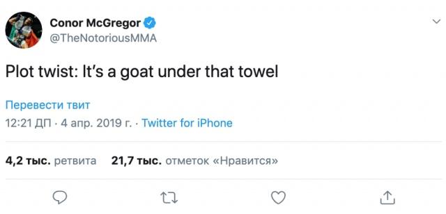 Конор Макгрегор вновь оскорбил жену Хабиба Нурмагомедова, и на этот раз он уже ответил (3 фото)