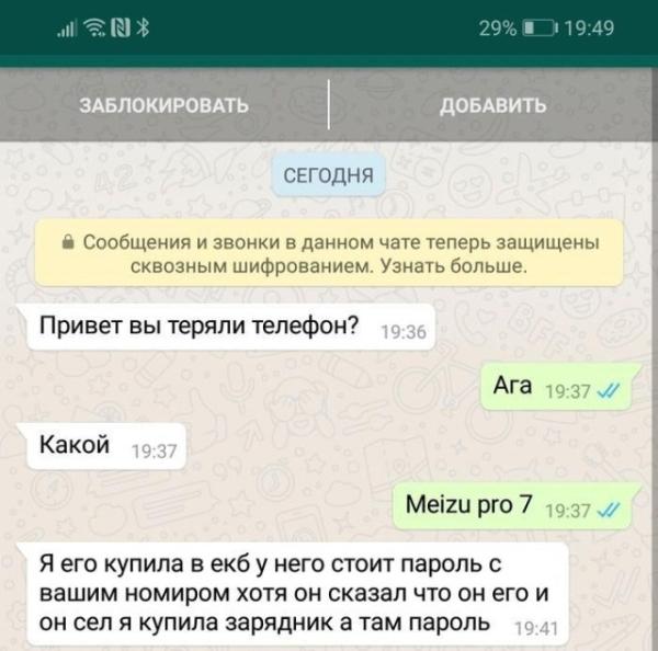 Когда потерял свой телефон 3 года назад, а тебе продолжают писать сообщения (2 скриншота)