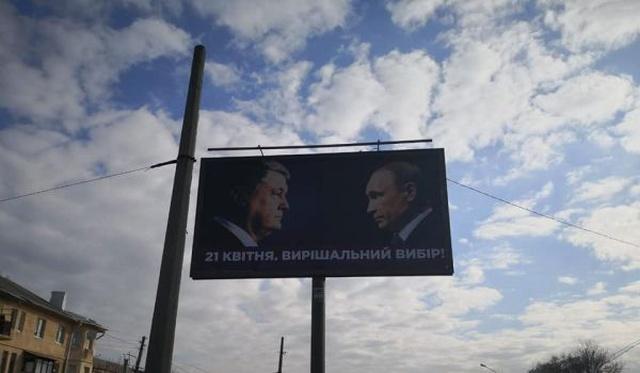 В Харькове развесили плакаты с Петром Порошенко и Владимиром Путиным (4 фото)