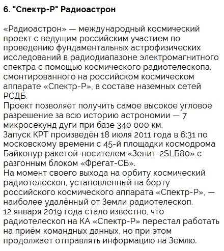 Достижения России в сфере космонавтики и освоении космоса (12 фото)