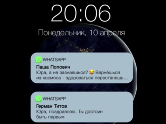 Если бы у Юрия Гагарина в 1961 году был смартфон
