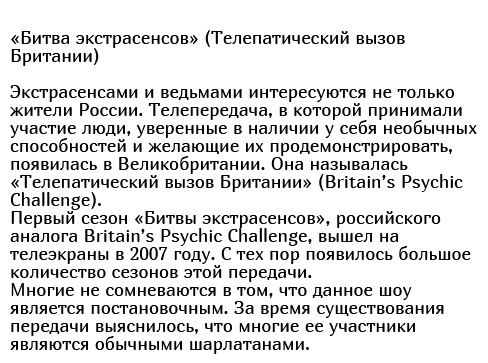Популярные российские телешоу, которые были скопированы у запада (20 фото)