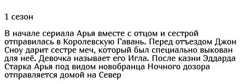 """Как изменилась Арья Старк за 8 сезонов """"Игры престолов"""" (32 фото)"""
