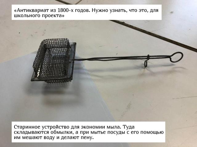 """Люди спрашивают: """"Что это за штуковина?"""" (16 фото)"""