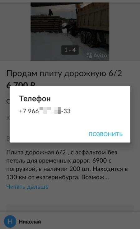 """На Урале """"выставили на продажу"""" городскую бетонную дорогу (3 фото)"""