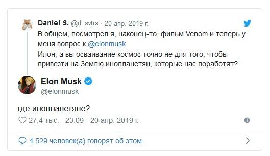Илон Маск по-русски ответил на вопрос об инопланетянах (3 скриншота)