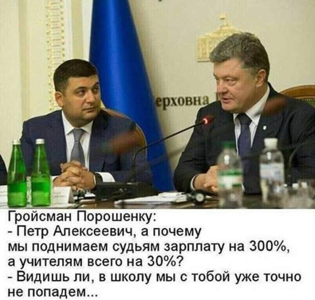 Шутки и мемы о проигрыше Петра Порошенко на президентских выборах (20 фото + видео)