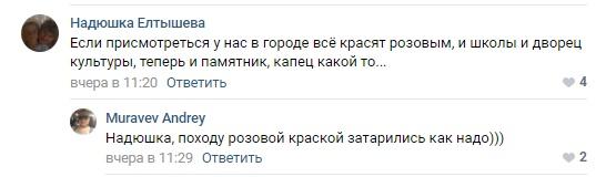 Жителей Нижегородской области удивил цвет мемориала героям ВОВ (5 фото + видео)