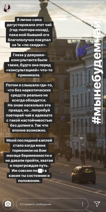 """Жители Санкт-Петербурга запустили флешмоб """"#мынебудемчай"""" для борьбы с чайными промоутерами (11 скриншотов)"""