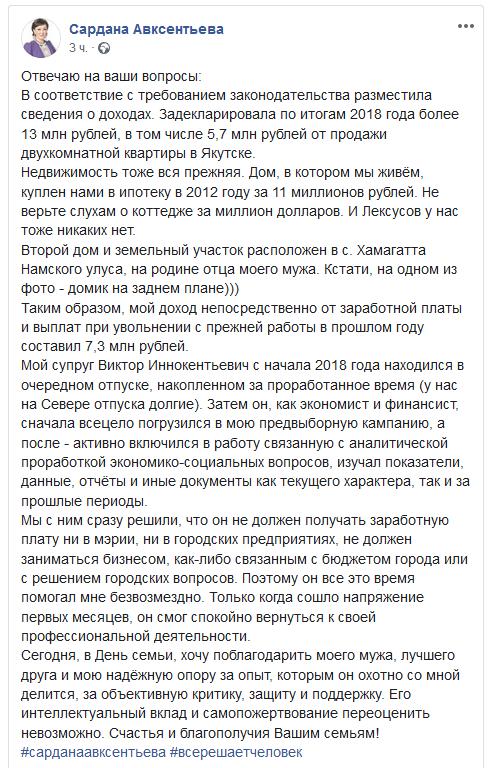 Мэр Якутска Сардана Авксентьева рассказала о своих доходах (3 фото)
