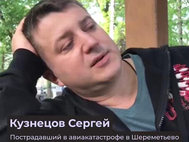 Единственный выживший пассажир SSJ 100, который находился в хвосте самолета во время аварийной посадки в Шереметьево