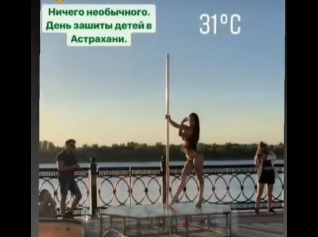 Танец на пилоне в День защиты детей в Астрахани