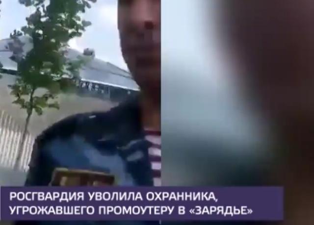 """Сотрудник Росгвардии, угрожавший промоутеру в """"Зарядье"""", был уволен"""