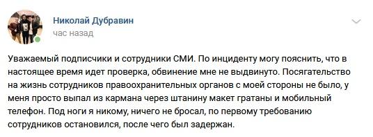 Депутат-блогер бросил под ноги полицейским муляж гранаты (2 фото + видео)