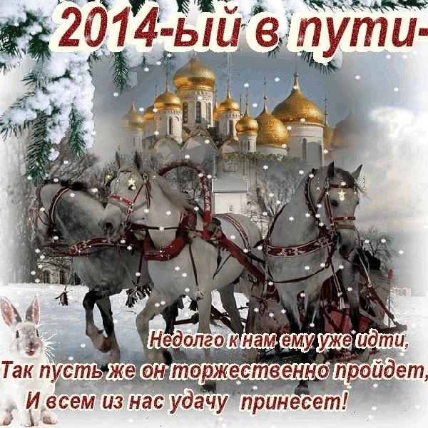 Новогодняя открытка - Дед Мороз уже летит