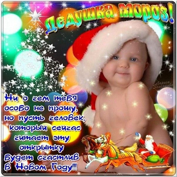 Новогодняя открытка - Обращение к Деду Морозу