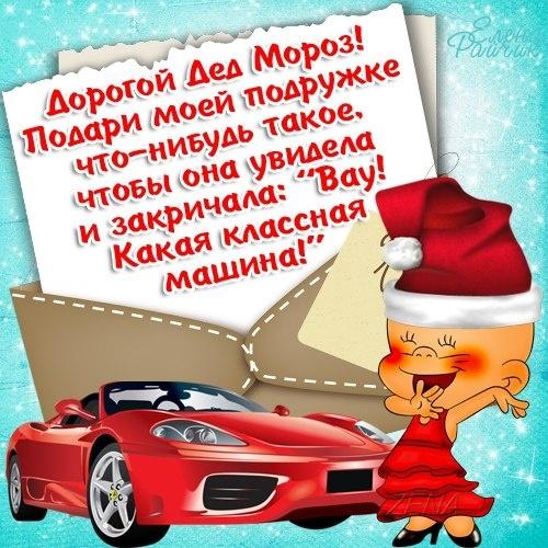 Новогодняя открытка - Для подружки на Новый год!