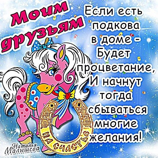 Новогодняя открытка - Моим друзьям