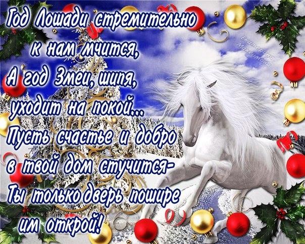 Новогодняя открытка - Год лошади стремительно к нам мчится