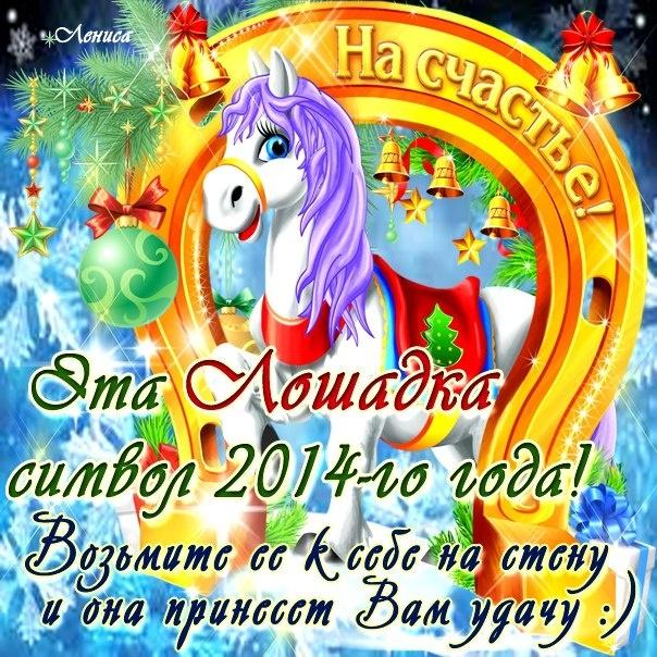 Новогодняя открытка - На счастье в новом году