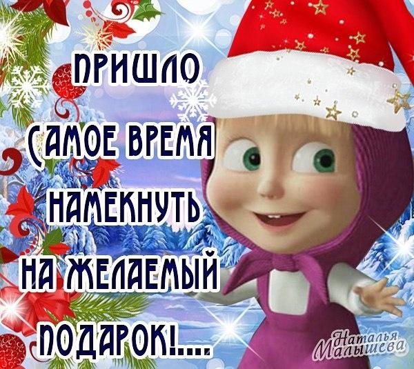 Новогодняя открытка - Маша и подарок на 2014 год