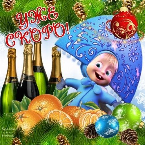 Новогодняя открытка - Уже скоро Новый Год - Маша и Медведь