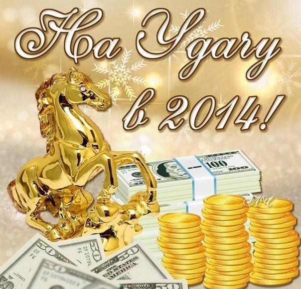 Новогодняя открытка - Деньги - На удачу в 2014