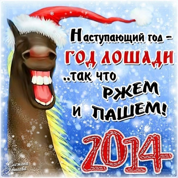 Новогодняя открытка - Год лошади - Ржем и Пашем