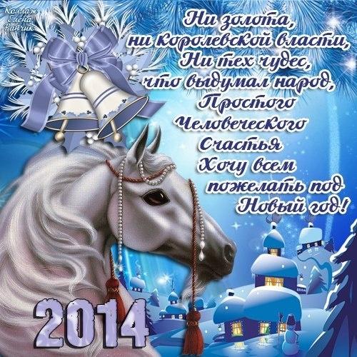 Новогодняя открытка - Простого человеческого счастья