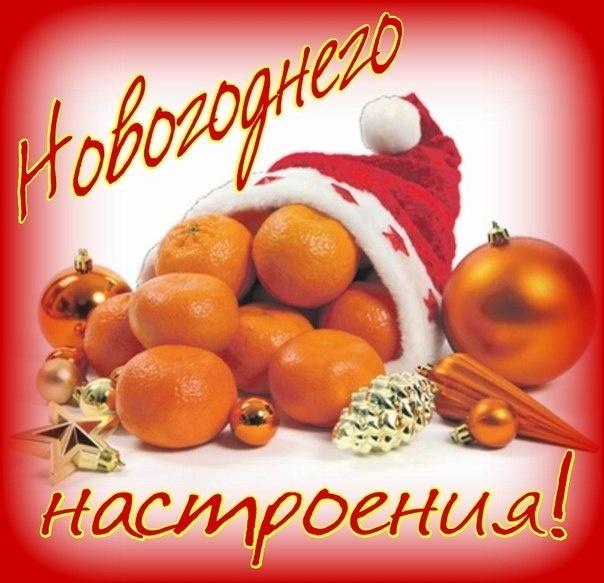 Новогодняя открытка - Новогоднего настроения