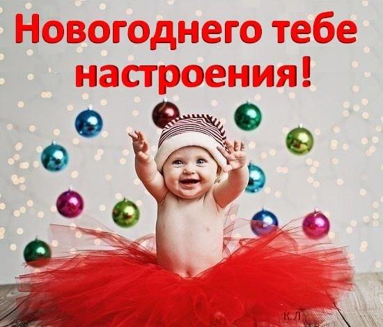 Новогодняя открытка - Новогоднего тебе настроения