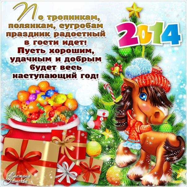 Новогодняя открытка - По тропинкам, полянкам, сугробам