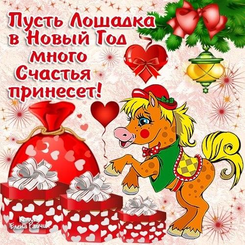 Новогодняя открытка - Много счастья в новом году