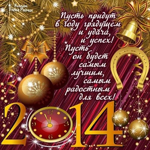 Новогодняя открытка - Удача и успех в новом году