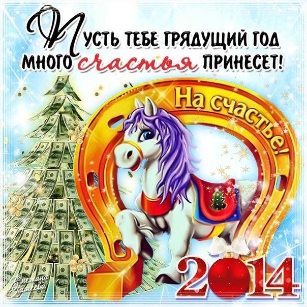 Новогодняя открытка - На счастье