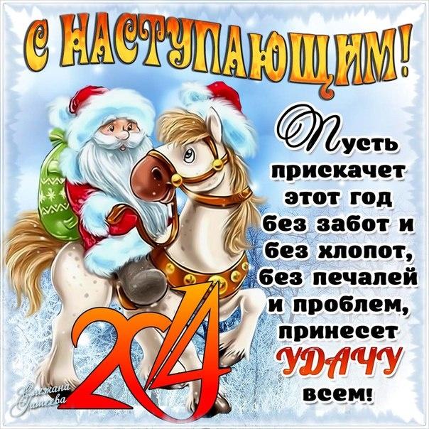 Новогодняя открытка - С наступающим