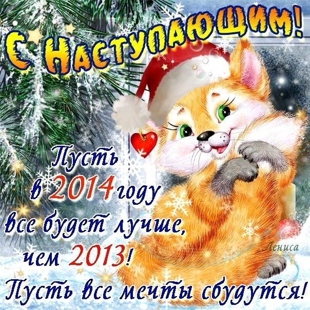 Новогодняя открытка - Пусть все мечты сбудутся
