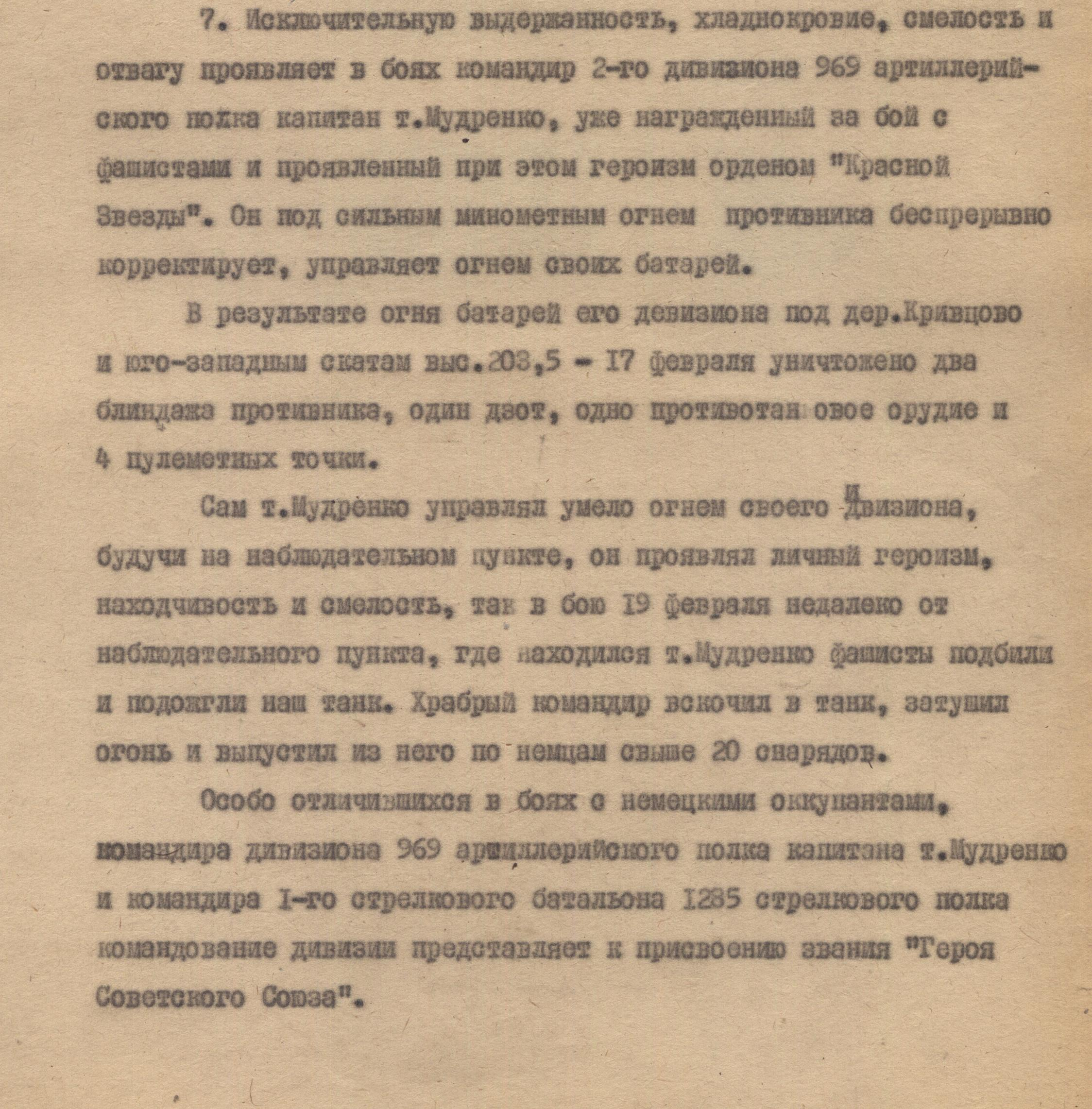 Массовый героизм бойцов Красной Армии во время ВОВ на примере одной операции