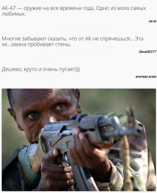 Мнение иностранцев об автомате Калашникова